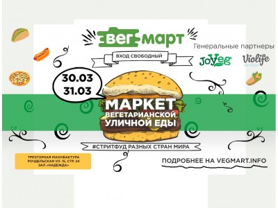"Урбеч ""АМБО"" на Трехгорке!"