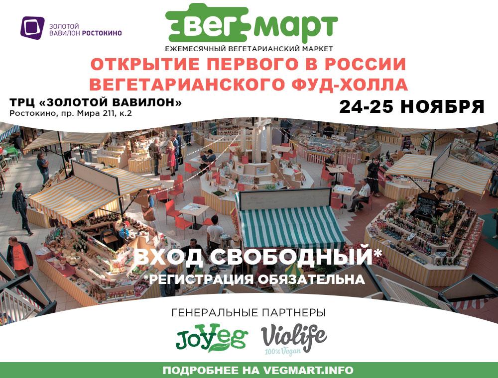 Ждем Вас! Первый в России вегетарианский фуд-холл!
