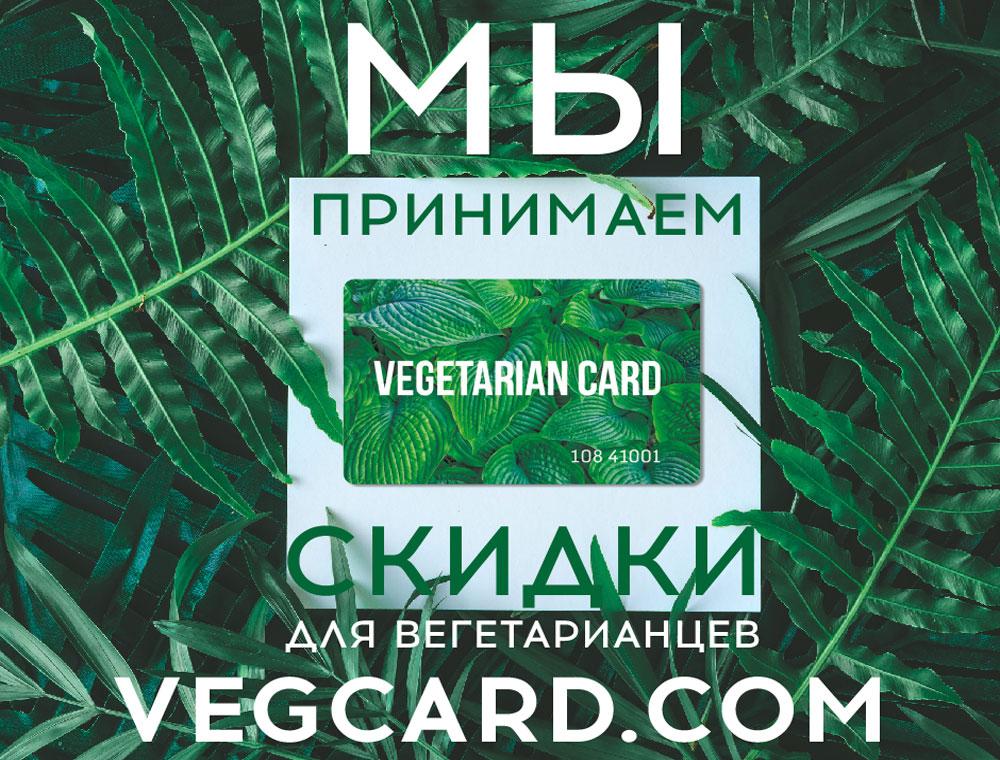 Мы принимаем VEGETARIAN CARD!
