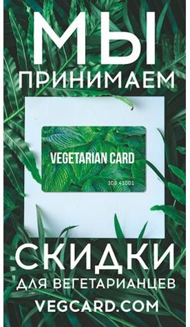VegCard